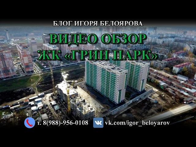 ✅ЖК ГРИН ПАРК в г Краснодаре, видео обзор новостройки, ноябрь 2017
