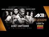 Прогноз и Аналитика боев от MMABets: ACB 77. Выпуск №49. Часть 2/2