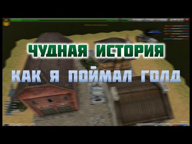 УДАЧА 80 LXL или КАК Я СЛОВИЛ ГОЛД НА РАНДОМЕ | GTanks