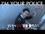 Kim Hyung Jun ( I'm Your Police )