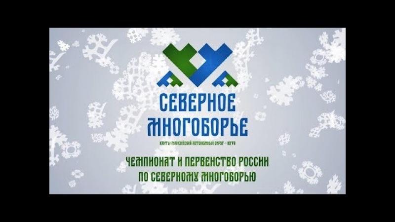 Чемпионат и Первенство России по национальным видам спорта