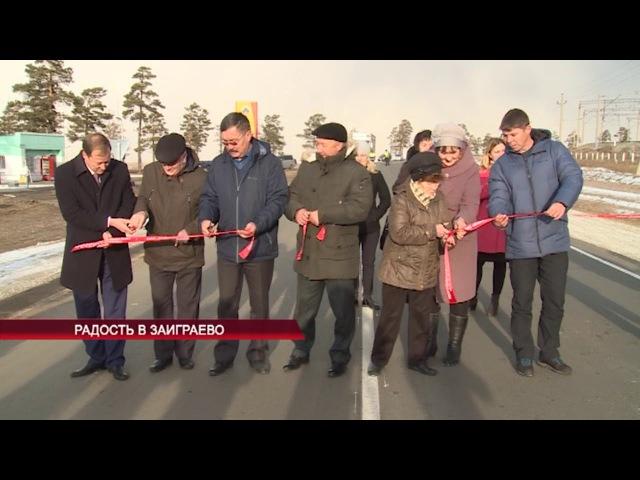 Радость в Заиграево