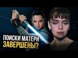 Возвращение джедаев и мать Рей Разбор трейлера фильма о Хане Соло!