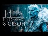 Игра престолов 8 сезон Обзор  Трейлер 2 на русском