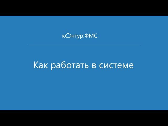 Контур ФМС -сервис для гостиниц, передача данных в МВД