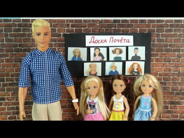 ЛУЧШИЙ УЧИТЕЛЬ Мультик Барби Школа Девочки играют в Куклы Игрушки