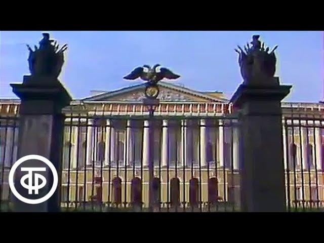 Русский музей. Мир искусства и Союз русских художников. 1983 г.
