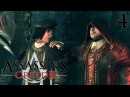 Прохождение Assassin's Creed II - Вьери Пацци 4