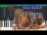 Алёна Фёдорова Звонки (cover - 3G)