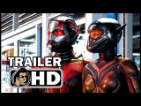 «Человек-муравей и Оса»: официальный трейлер