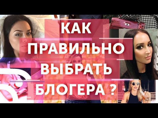 РЕКЛАМА У БЛОГЕРОВ Как выбрать блогера для рекламы в Instagram