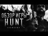 ПЕРВЫЙ ВЗГЛЯД НА ХОРРОР ОТ CRYTEK - Hunt: Showdown