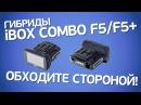 Гибриды iBOX Combo F5 и F5. Подробный и честный обзор.