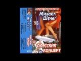 Михаил Шелег - Одесский концерт (1995)