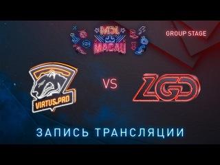 Virtus.pro G2A vs LGD, MDL Macau [Adekvat, Smile]