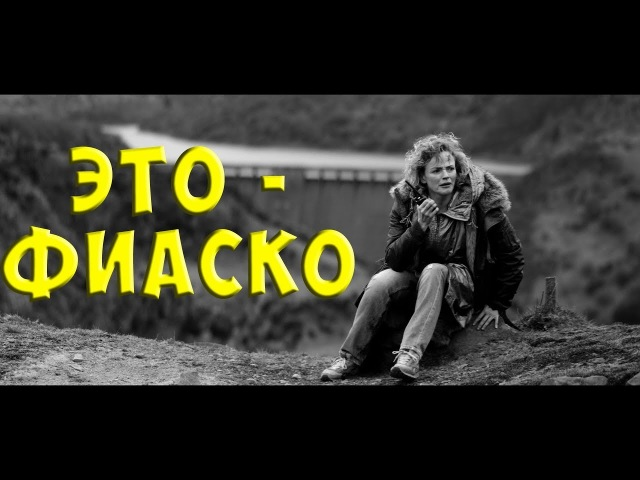Это фиаско - [ОБЗОР] Черное Зеркало 4 сезон (СПОЙЛЕРЫ)