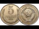 3 500 000р ЗА МОНЕТУ СССР Самые дорогие и редкие монеты СССР 3 500 000 rubles PER COIN of the USSR