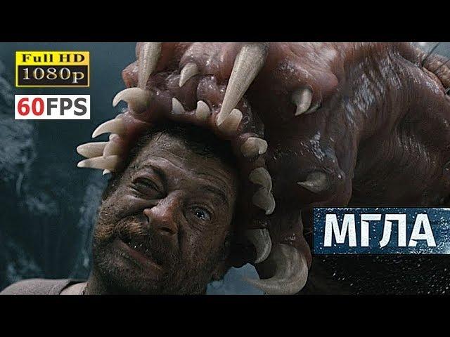 МГЛА / 1080p / 60 fps / Мистика / СТИВЕН КИНГ / Фантастика / Драма /