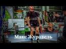 Фильм о Спортсмене Максе Журавле Пауэрлифтинг 2017