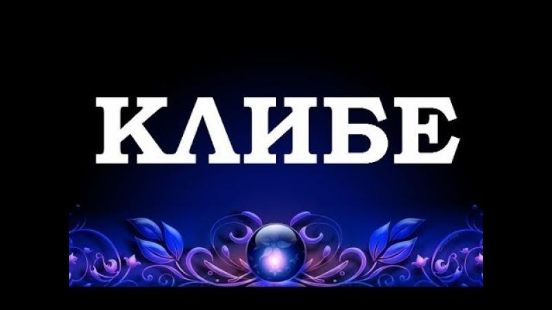 Вадим Зеланд — кЛИБЕ