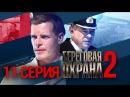 Береговая охрана 2 11 серия