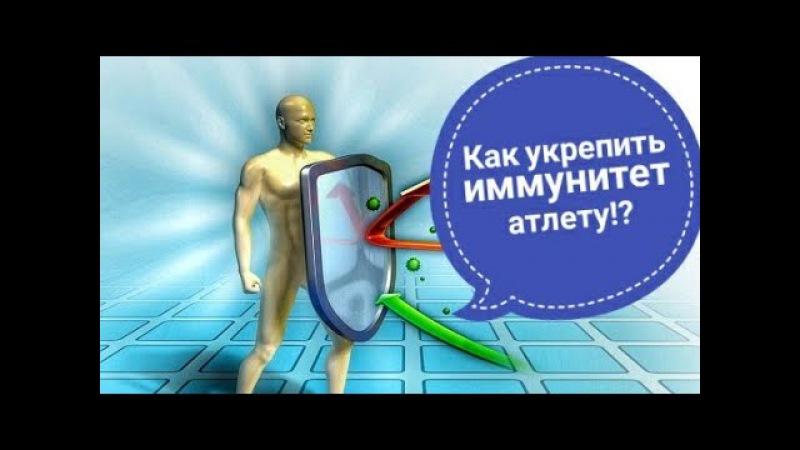 Как укрепить иммунитет атлету!?