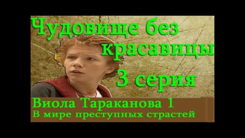 Виола Тараканова. Чудовище без красавицы. 3 серия.