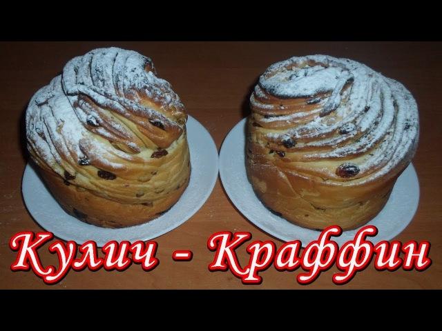 Пасхальный КУЛИЧ КРАФФИН Рецепт вкусного кулича на Пасху Паска Easter Cake Cruffin Recipe