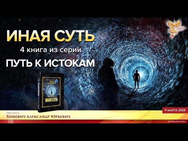 Иная суть 4 книга из серии Путь к Истокам Часть 2