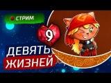 ДЕВЯТЬ ЖИЗНЕЙ, МЯУ-РЕЖИМ - Cat Quest #8 - Стрим, прохождение