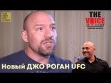 Новый Джо Роган UFC - Джимми Смит о разнице в работе промоушенов. Голос ММА