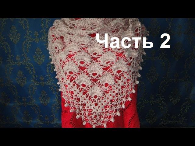 Обвязка Шали Петли Соломона и пышные столбики. Часть 2. Crochet shawl.