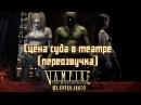 Vampire the Masquerade: Bloodlines - Сцена суда в театре (переозвучка)