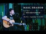 Макс ИвАнов (