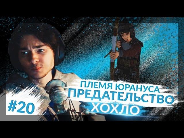 Rust - Племя Юрануса 20: Предательство Хохло | Dolphey | Youranus | Юранус