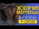Ходячие мертвецы 8 сезон 9 серия / Чикчоча