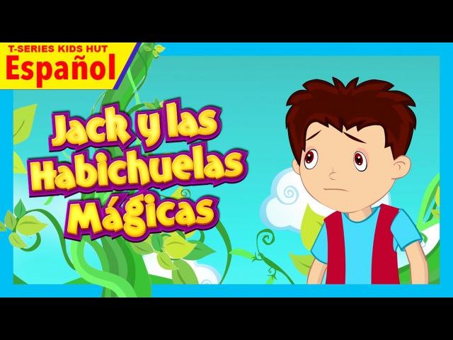 Jack y las habichuelas magicas completa en español | Magicos Cuentos Inolvidables