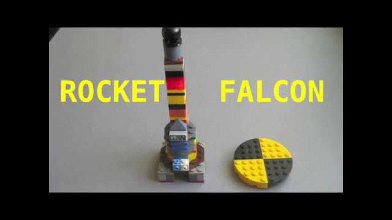 Ракета Фалькон Лего Model Rocket Falcon 9