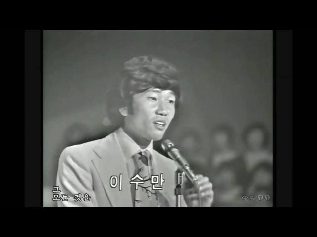 이수만 - 행복 (77년 10대가수 가요제)