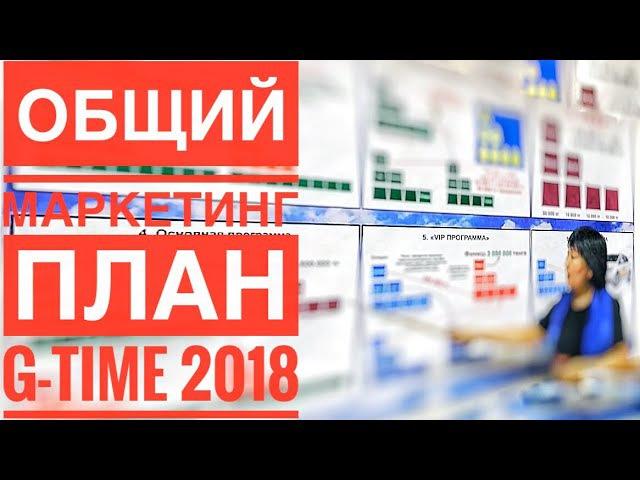 "G-TIME 2017-2018 | ОБЩИЙ МАРКЕТИНГ ПЛАН КОРПОРАЦИИ ""G-TIME"