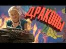 Гайд - Драконы в Crusader Kings 2 Игра Престолов - Как получить Дракона