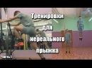 Тренировка прыжка в тренажерном зале Топ 3 упражнений Как увеличить прыжок в тренажерном зале