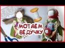 Народная Кукла мотанка ВЕДУЧКА Мастер класс