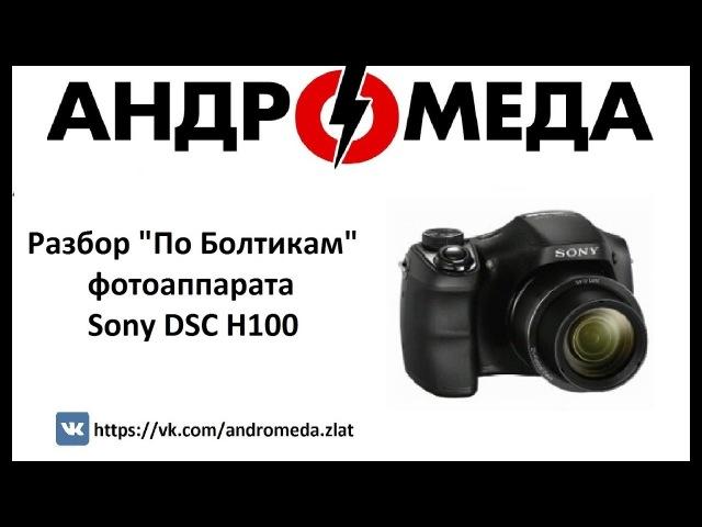 Разбор По Болтикам Sony DSC H100