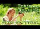 ВИКТОРИЯ ТОКАРЕВА. АНГЕЛ-ХРАНИТЕЛЬ