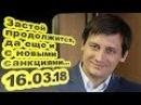 Дмитрий Гудков Застой продолжится да еще и с новыми санкциями 16 03 18 Особое мнение