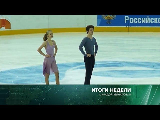Итоги недели с Ирадой Зейналовой. 28 января 2018 года