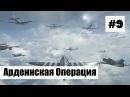 Call of Duty: WWII - Часть 9 - Арденнская Операция [ПРОХОЖДЕНИЕ]