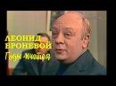 Леонид Броневой (1976). Годы мчатся / В одном микрорайоне, 1976