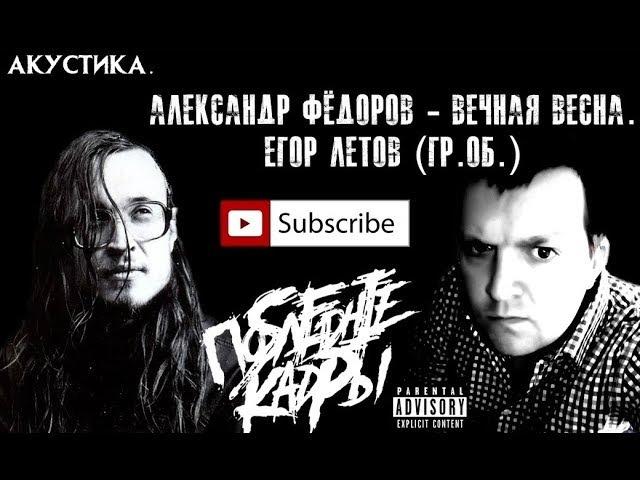 Александр Фёдоров - Вечная весна. (Егор Летов Гр.Об.)